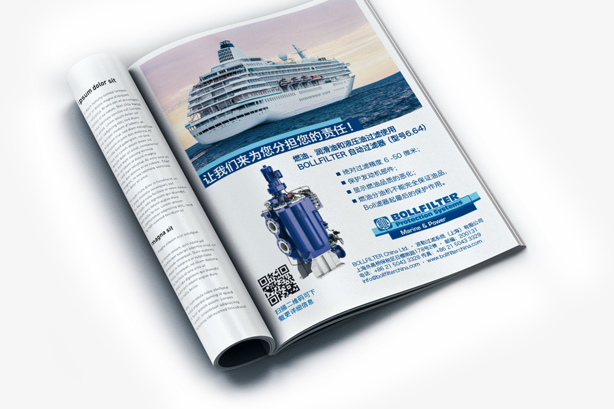 BOLLFILTER – Anzeigen (China)